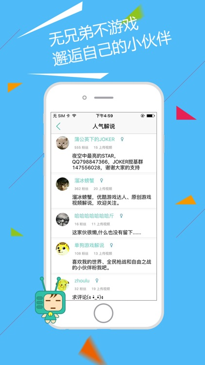 游视秀原创视频站 for 穿越火线(枪战王者) screenshot-3
