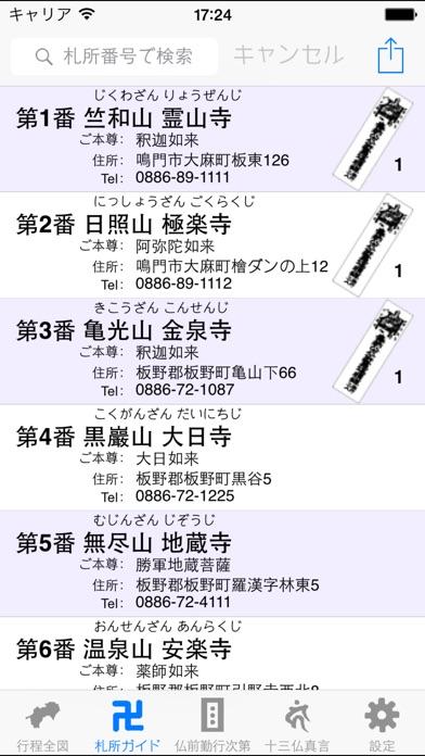 巡礼Go - お遍路さん必携 四国八十八ヶ所順拝サポート -スクリーンショット