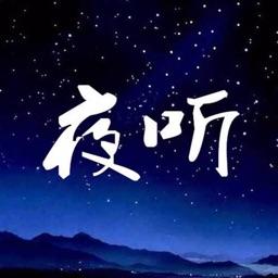 夜听 - 晚上十点刘筱向你问好