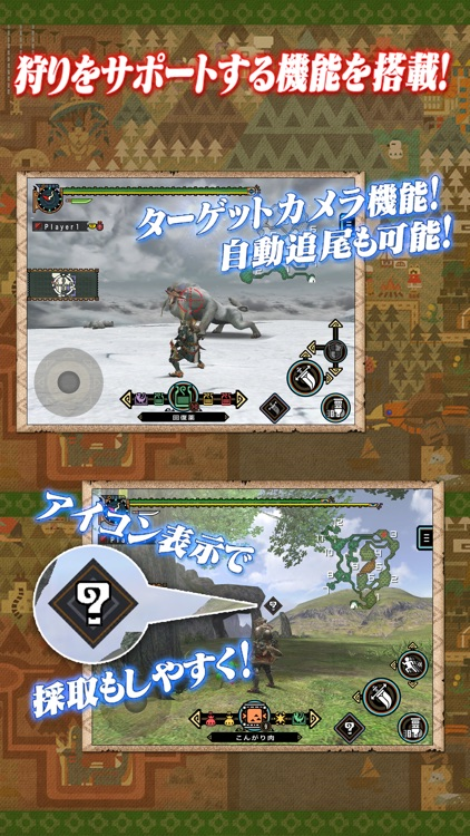 MONSTER HUNTER PORTABLE 2nd G for iOS screenshot-2