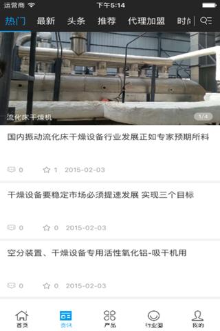 中国干燥设备行业门户 - náhled