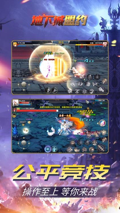 地下城盟约 screenshot-4