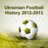 Украина Футбол Чемпионат История 2012-2013