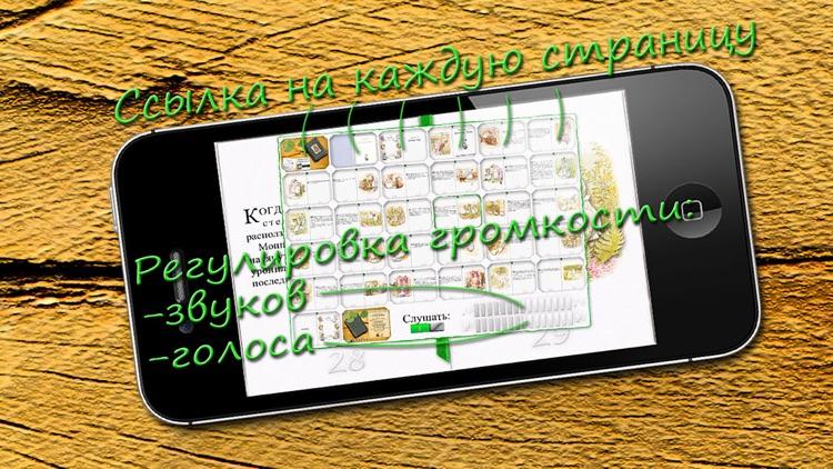The Tale of Tom Kitten in Russian LITE screenshot-3