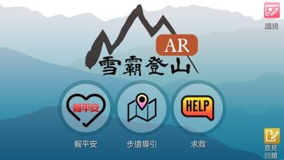 雪霸登山AR屏幕截圖1