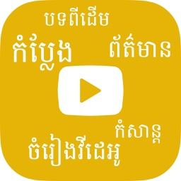 Khmer Videos - Free Music Video Player and Streamer