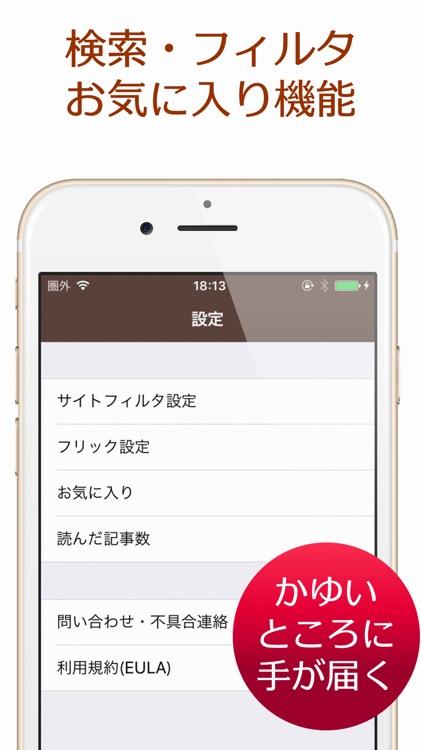 最新情報 for パズドラ~まとめ・ゲリラ時間割~ screenshot-4