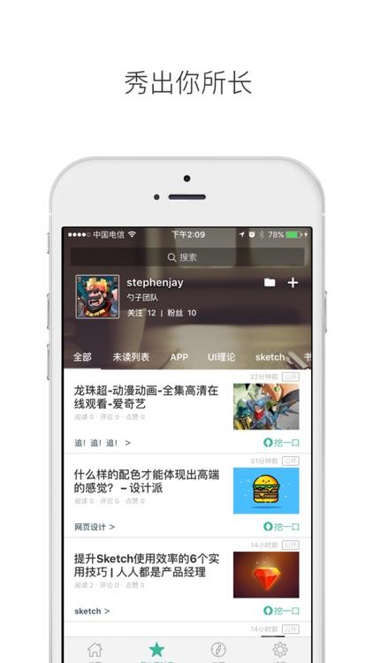 勺子 screenshot-1