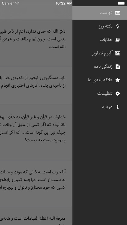 جرعه وصال screenshot-3