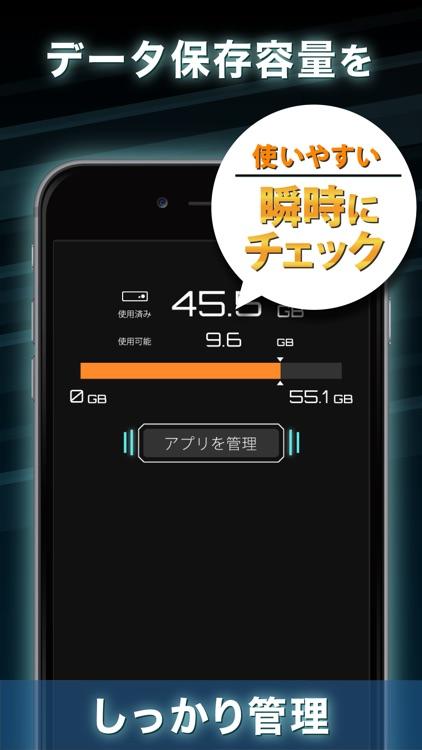 長持ちバッテリー & 通信量チェッカー iPhone edition screenshot-4