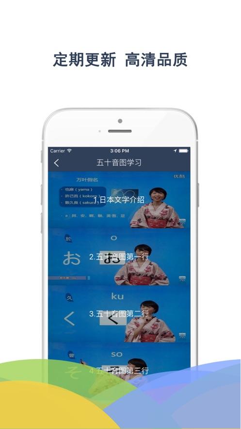 看视频轻松学日语-入门到精通学习助手 App 截图