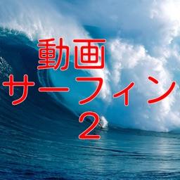 動画サーフィン2
