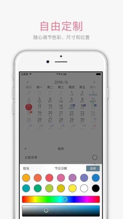 小历 - 小而美的日历 screenshot-3