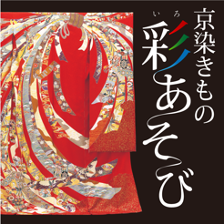 Kimono Iroasobi