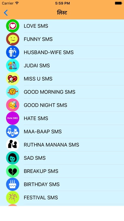 SMS & Quotes