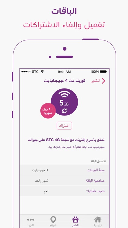 MySTC App screenshot-3