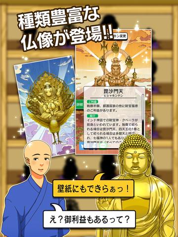 出家なう。~金色のおっさんと仏の秘め事~のおすすめ画像4