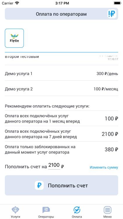 FlyGo inform screenshot-3