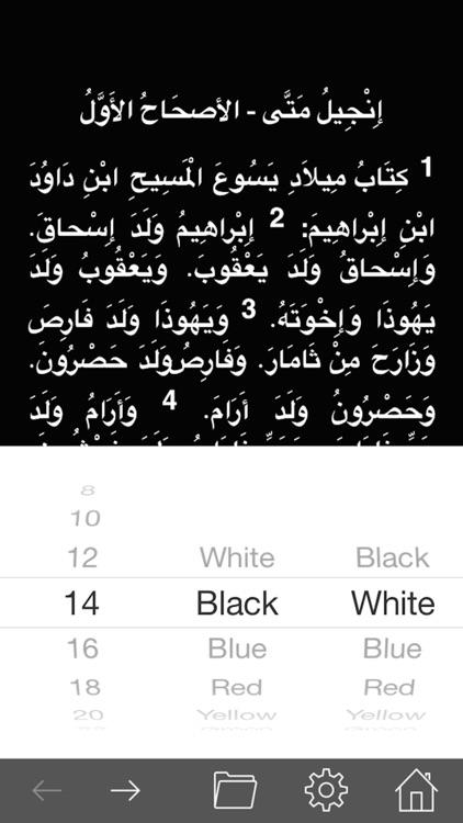 Arabic Holy Bible HD screenshot-4