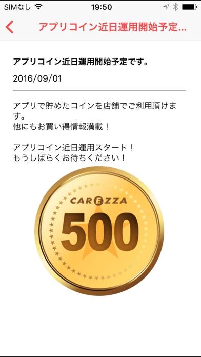 カレッツァ アプリのスクリーンショット3