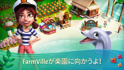 FarmVille: Tropic Escapeのスクリーンショット1