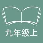 跟读听写外研版初中英语九年级上学期 icon