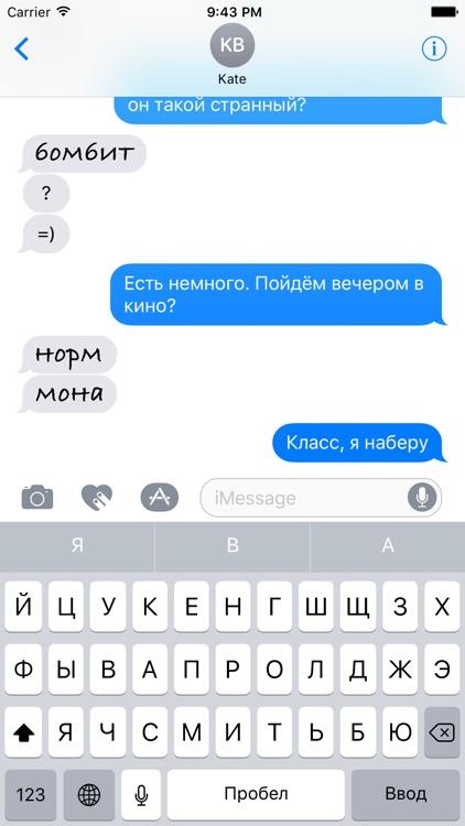 Пакет Сленговых Стикеров screenshot-3