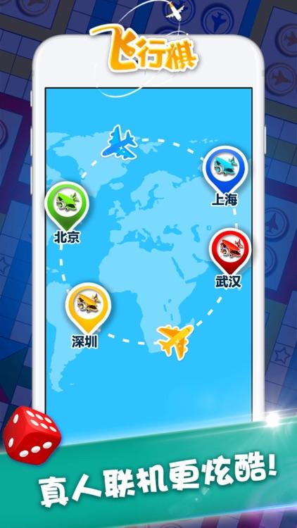 单机游戏 - 飞行棋单机版游戏 screenshot-5