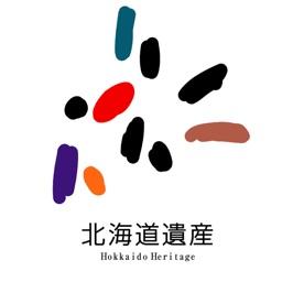 北海道遺産navi