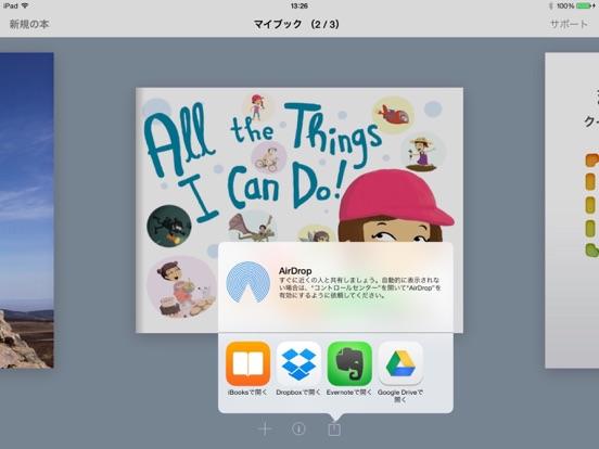 Book Creator for iPadのおすすめ画像4