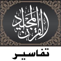 Quran Tafsir تفسير القرآن