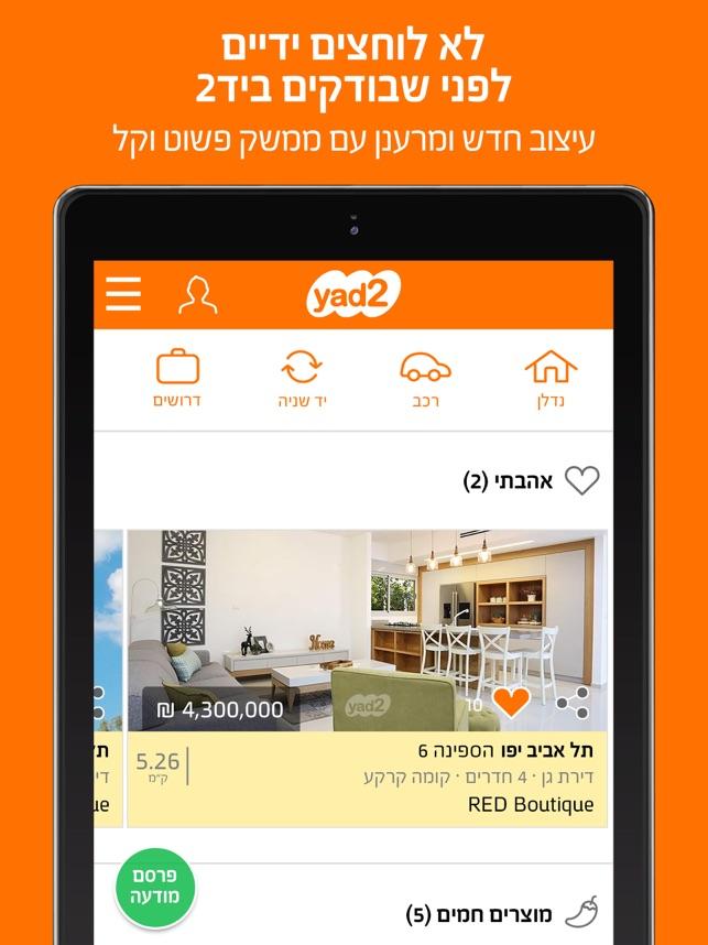 מודרניסטית yad2 - יד2 on the App Store EZ-11