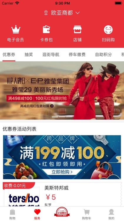 掌尚欧亚 screenshot-1