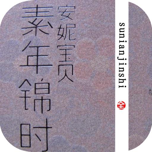 素年锦时—安妮宝贝作品,唯美暖文情感小说