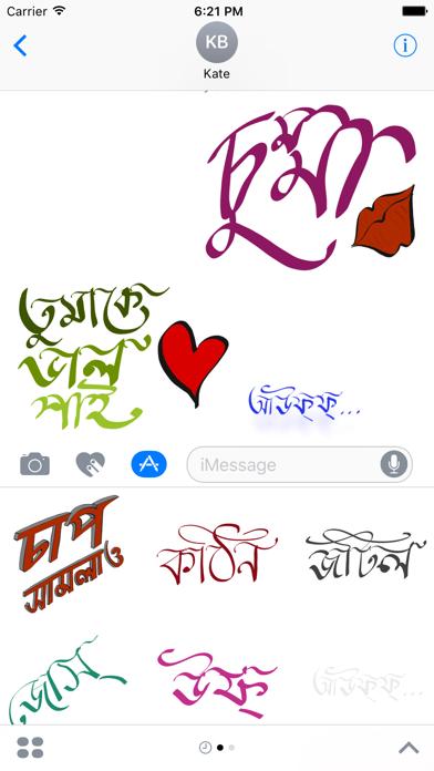 Bangla Stickers screenshot three