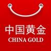 中国黄金网上商城