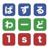 パズルワード-女子に人気のオススメ無料推理ゲームアイコン