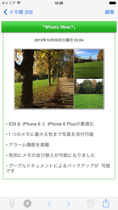 all-in メモ Lite ScreenShot1