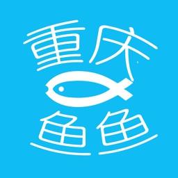 重庆鱼鱼网