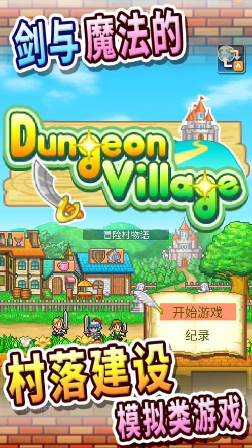 冒险村物语 App 截图