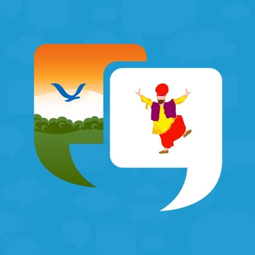 Learn Punjabi Quickly - Phrases, Quiz, Flash Card