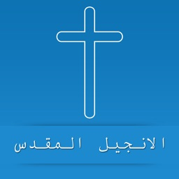 Arabic Bible HD