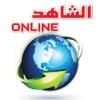 الشاهد |  اون لاين - اليمن نيوز - اخبار اليمن