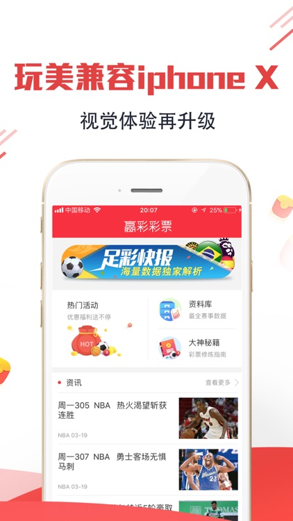 赢彩彩票 screenshot-5