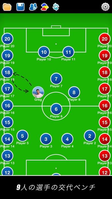 コーチのタクティカルボード-サッカー++ screenshot1