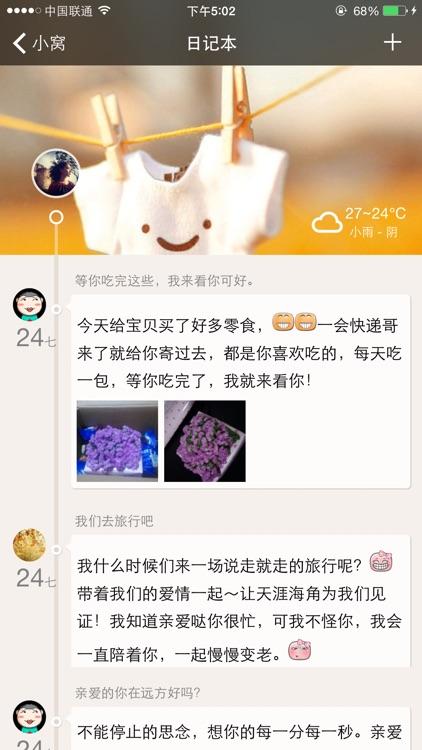 记录爱-情侣们的恋爱记事本 screenshot-3