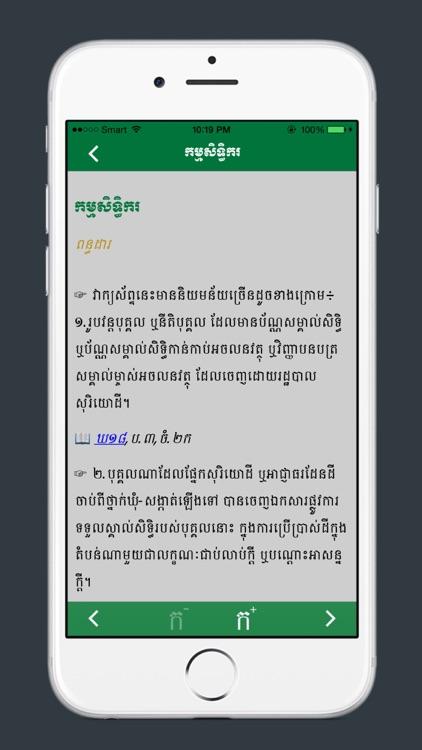 Lexicon MEF screenshot-3