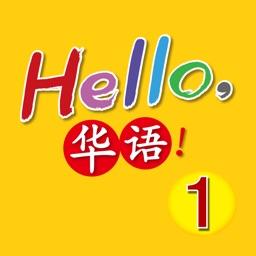 Hello Huayu! ~ Volume 1