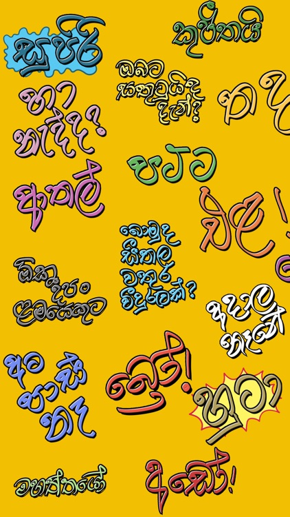 Lankan Stickers - Popular Sinhala words for chat screenshot-1