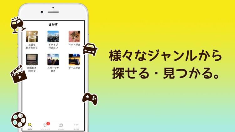 ビデオ通話・ビデオチャットで趣味を話せるアプリCallYou screenshot-3